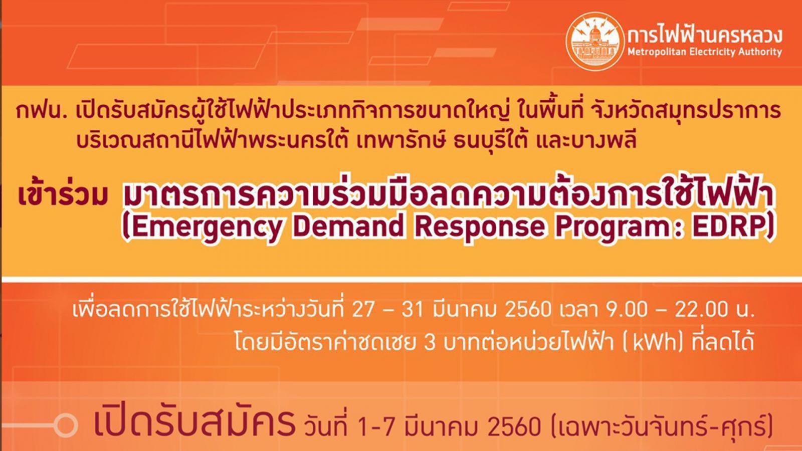 กฟน. เชิญผู้ใช้ไฟฟ้ากิจการขนาดใหญ่สมัครมาตรการ Emergency Demand Response ปี 2560