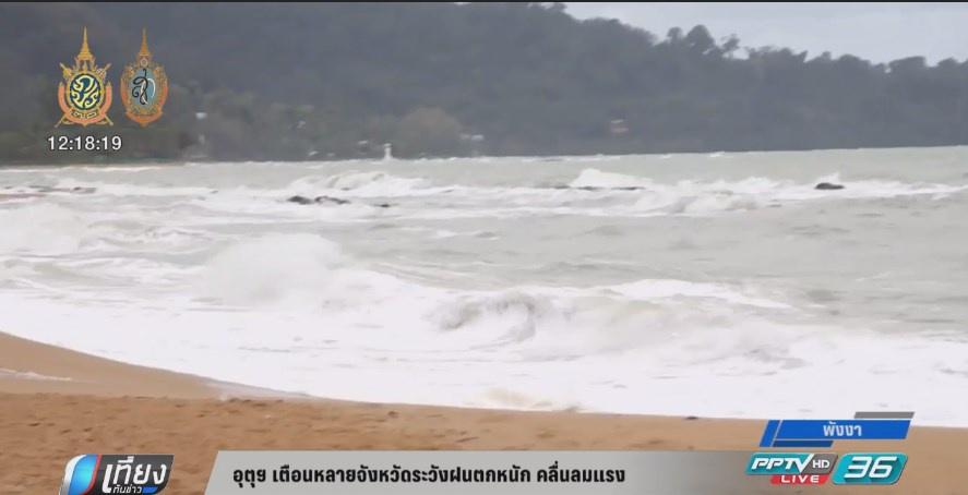 อุตุฯ เตือนหลายจังหวัดระวังฝนตกหนัก คลื่นลมแรง