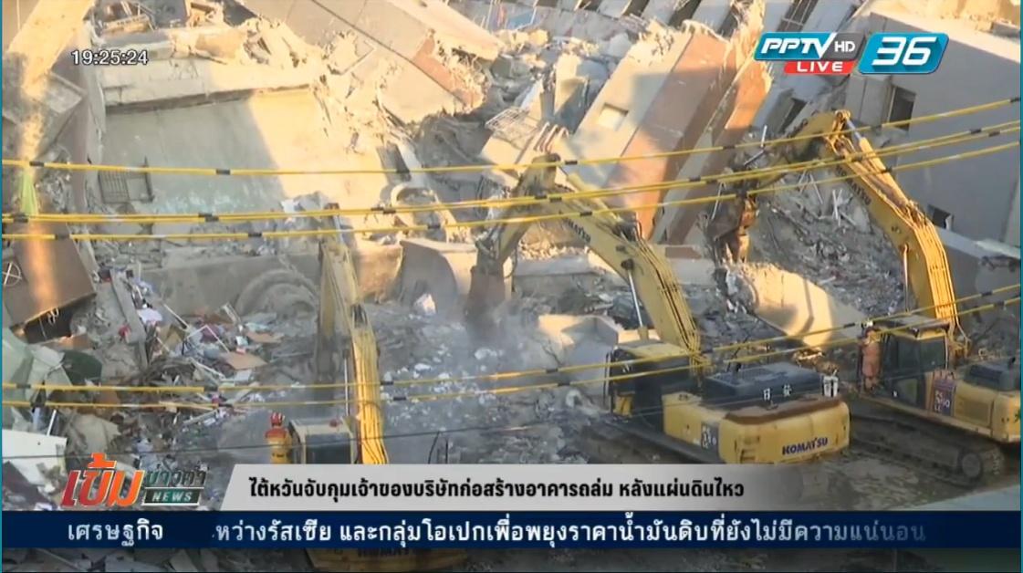 ไต้หวันจับกุมเจ้าของบริษัทก่อสร้างอาคารถล่ม หลังแผ่นดินไหว