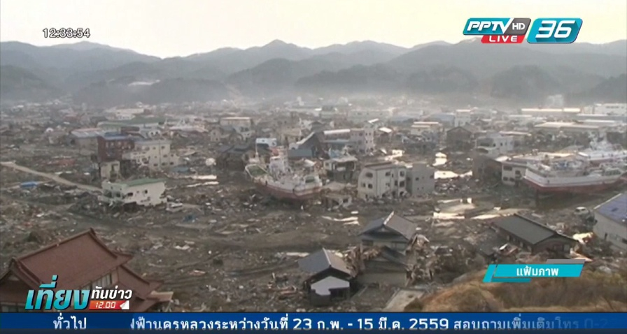 ครบรอบ 5 ปี แผ่นดินไหว-คลื่นยักษ์สึนามิที่ญี่ปุ่น