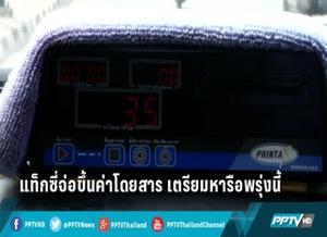 แท็กซี่จ่อขึ้นค่าโดยสาร เตรียมหารือพรุ่งนี้