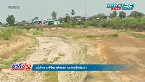 ภัยแล้ง จ.พิจิตร แม่น้ำยมแห้งขอด ชาวบ้านใช้น้ำใต้ดินผลิตน้ำประปาแทน