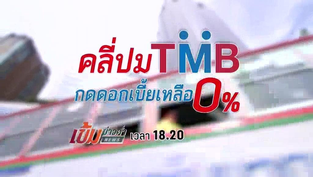 คลี่ปม TMB กดดอกเบี้ยเหลือ 0%