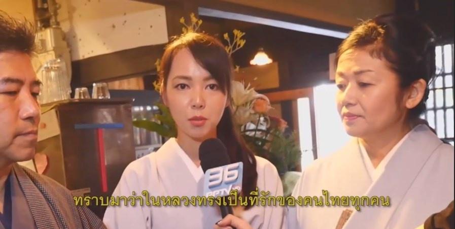 ชาวญี่ปุ่นห่วงความรู้สึกคนไทยหลังการเสด็จสวรรคตของพระบาทสมเด็จพระเจ้าอยู่หัวในพระบรมโกศ (คลิป)