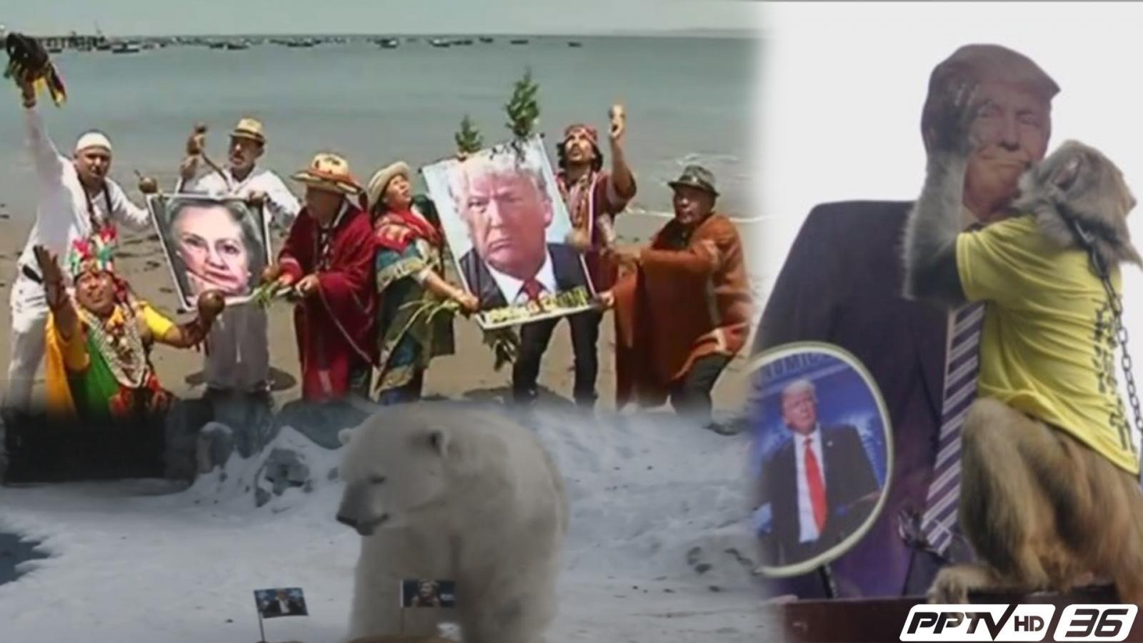 หมอผีเปรู เงิบ! ทาย คลินตัน นั่งเก้าอี้ปธน.สหรัฐฯ ขณะที่ลิงจีน-หมีขาว เข้าวิน
