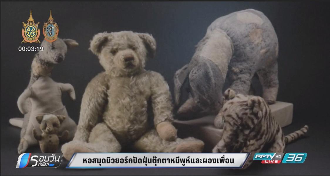 """หอสมุดนิวยอร์กปัดฝุ่น """"ตุ๊กตาหมีพูห์และผองเพื่อน"""" ฉลองครบรอบ 95 ปี"""