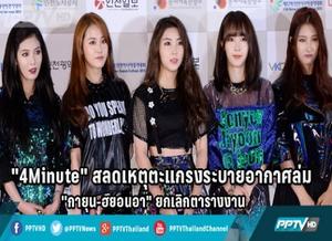 """""""4Minute"""" สลดเหตุตะแกรงระบายอากาศล่ม """"กายุน-ฮยอนอา"""" ยกเลิกตารางงาน"""