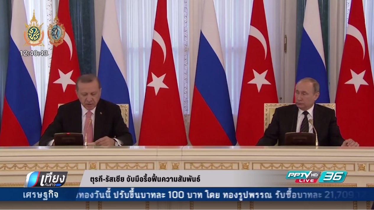 ตุรกี-รัสเซีย จับมือรื้อฟื้นความสัมพันธ์