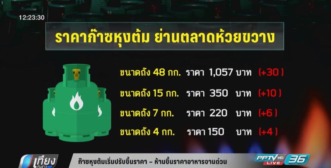 ก๊าซหุงต้มเริ่มปรับขึ้นราคา – ห้ามขึ้นอาหารจานด่วน