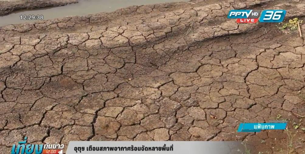 อุตุฯ เตือนสภาพอากาศร้อนจัดหลายพื้นที่