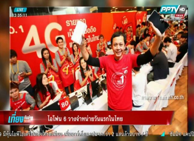 ไอโฟน 6 วางจำหน่ายวันแรกในไทย