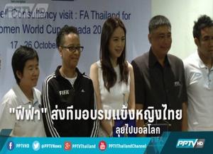 """""""ฟีฟ่า"""" ส่งทีมอบรมแข้งหญิงไทยลุยบอลโลก"""