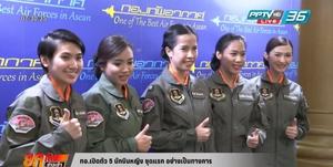 ทอ.เปิดตัว 5 นักบินหญิงชุดแรกอย่างเป็นทางการ