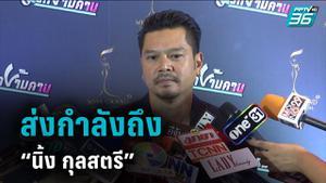 """""""เต๋า สมชาย"""" ส่งกำลังใจ """"นิ้ง กุลสตรี"""" โอดเสียดายบริจาคเลือดให้ไม่ได้"""