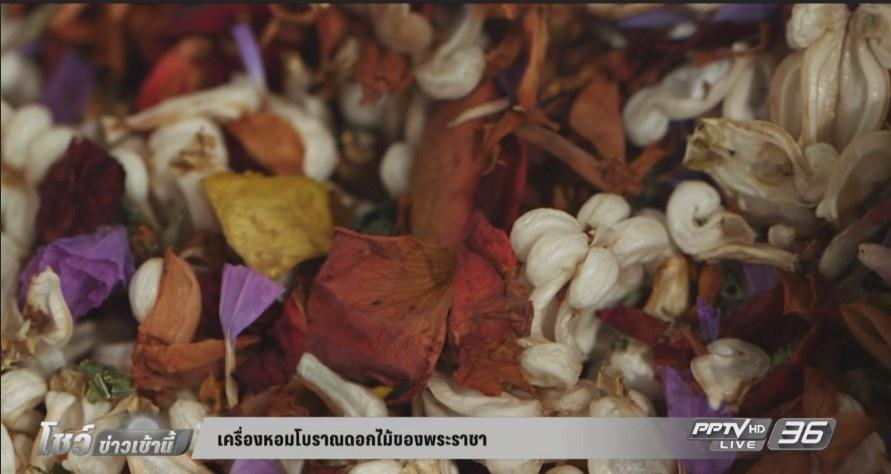 เครื่องหอมโบราณดอกไม้ของพระราชา (คลิป)