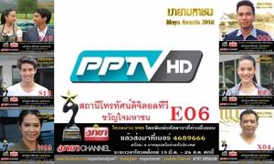 แฟนๆ PPTV อย่ารอช้า ร่วมโหวตทีมดารา-ผู้ประกาศ ชิงรางวัลมายามหาชน 2016