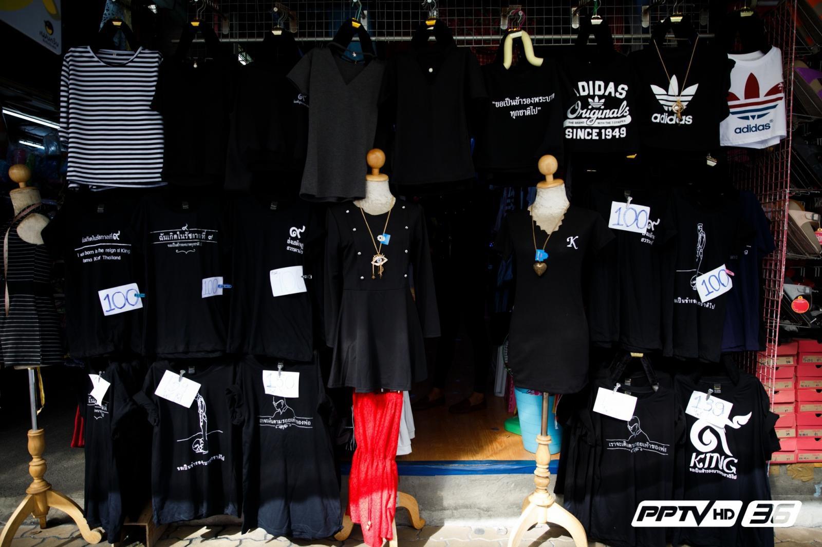 อธิบดีกรมพัฒนาธุรกิจการค้าตรวจสอบราคาเสื้อดำและสินค้าอุปโภคบริโภค