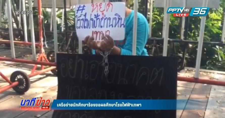 เครือข่ายนักศึกษาร้องขอผลศึกษาโรงไฟฟ้าเทพา