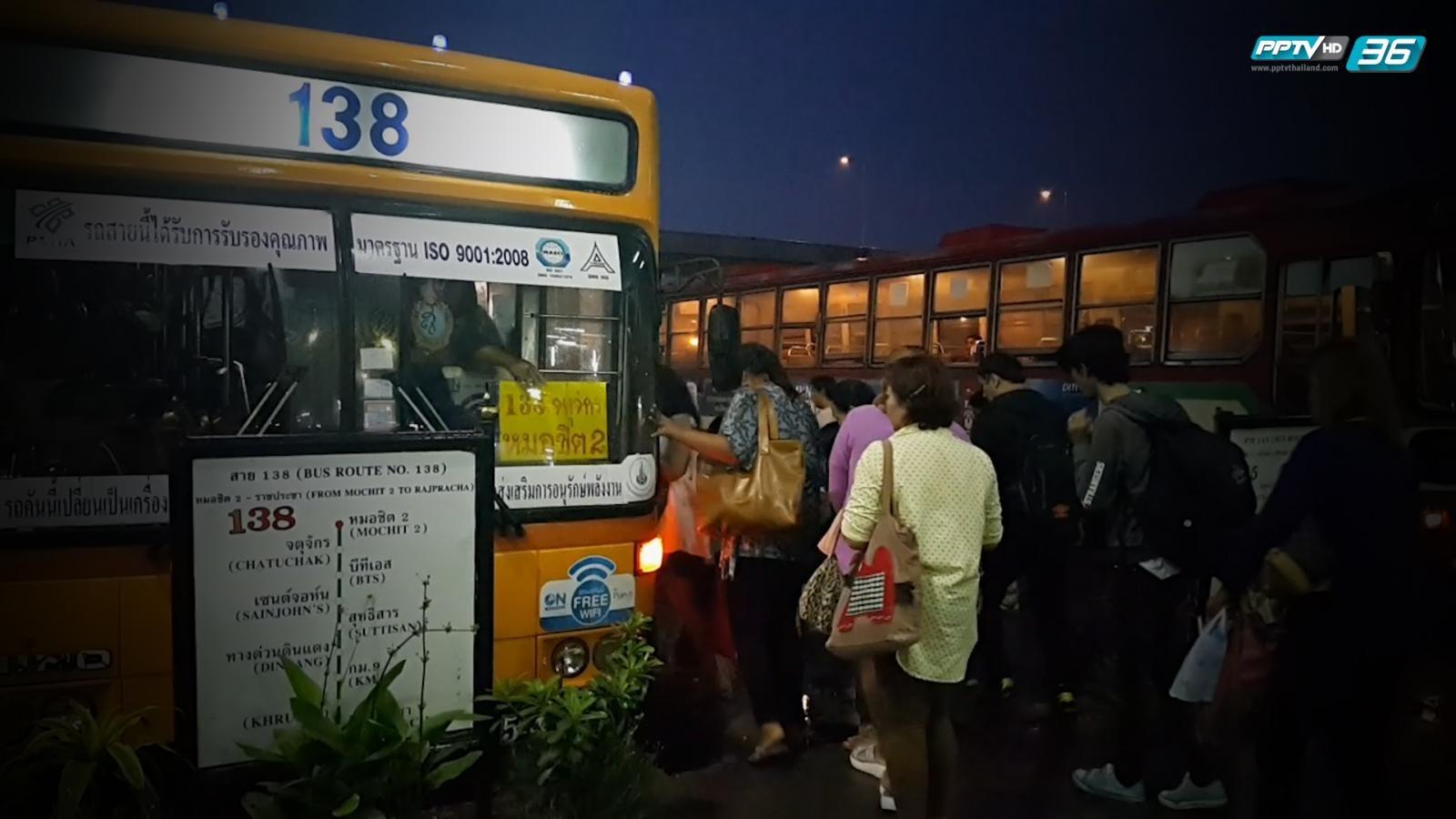 """เจาะปัญหารถเมล์138 """"ขาดระยะ-คนแน่น"""" ผู้โดยสารไม่ทน ! ตั้งกลุ่มไลน์หาเพื่อนหารค่าแท็กซี่(คลิป)"""