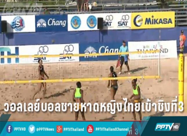 วอลเลย์บอลชายหาดหญิงไทยเข้าชิงที่3
