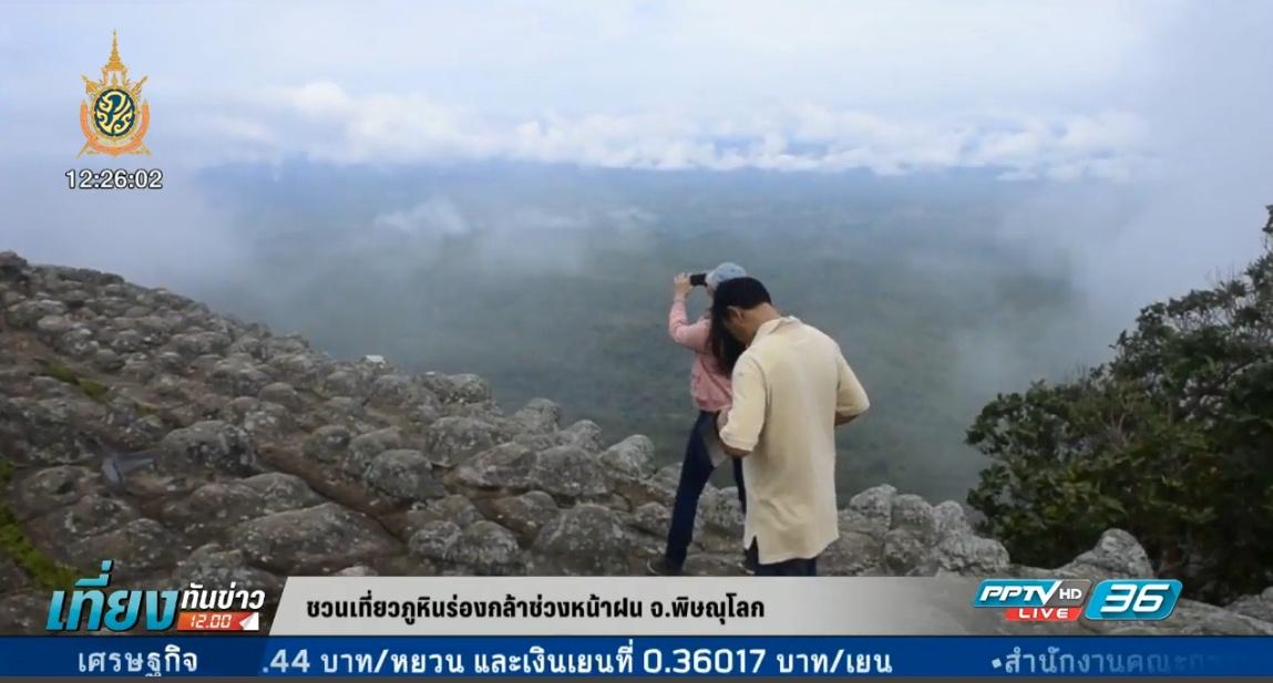 แห่เที่ยวภูหินร่องกล้า ช่วงหน้าฝน จ.พิษณุโลก