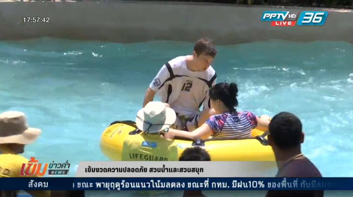เข้มงวดความปลอดภัย สวนน้ำและสวนสนุก