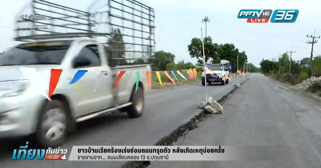 ชาวบ้านเรียกร้องเร่งซ่อมถนนทรุดตัวหลังเกิดเหตุบ่อยครั้ง(คลิป)