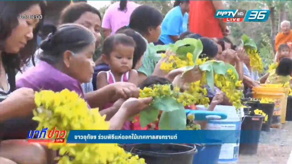 ชาวอุทัยฯ ร่วมพิธีแห่ดอกไม้เทศกาลสงกรานต์