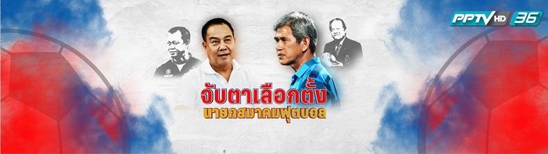 """จับตา """"ศึกชิงตำแหน่งนายกสมาคมฟุตบอลแห่งประเทศไทย"""""""