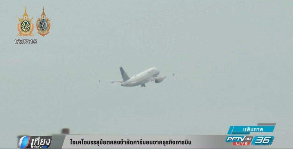 สมาชิกไอเคโอตกลงจำกัดคาร์บอนจากธุรกิจการบิน