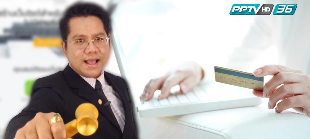 """ทนายคู่ใจแนะซื้อสินค้าออนไลน์ ขอดู """"บัตรธุรกรรมทางออนไลน์"""" ป้องกันการถูกโกง !!"""
