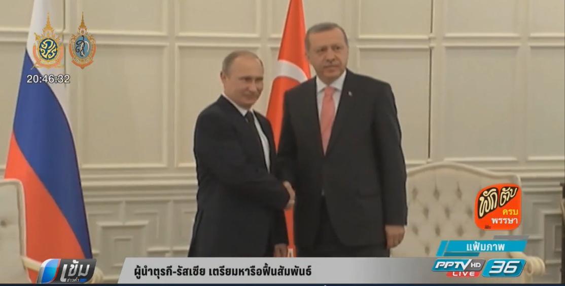 """ผู้นำ """"ตุรกี"""" เตรียมพบผู้นำ """"รัสเซีย"""" หวังรื้อฟื้นความสัมพันธ์"""