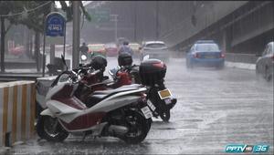 อุตุฯ ชี้เย็นนี้มีโอกาสฝนตก แต่ไม่ใช่พายุฝน