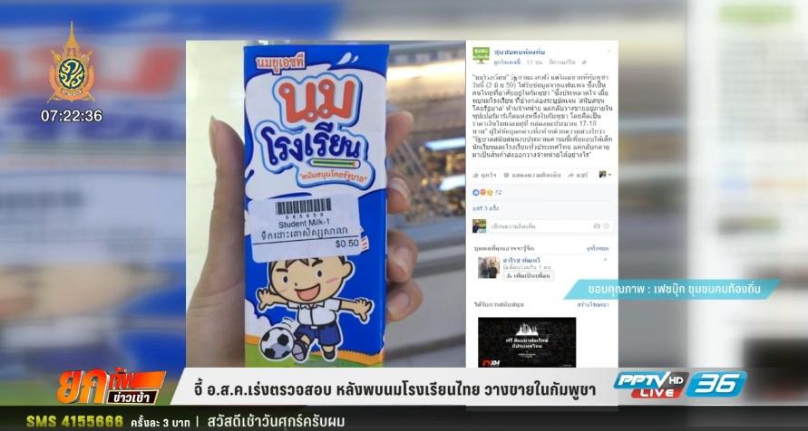จี้ อ.ส.ค.เร่งตรวจสอบ หลังพบนมโรงเรียนไทย วางขายในกัมพูชา