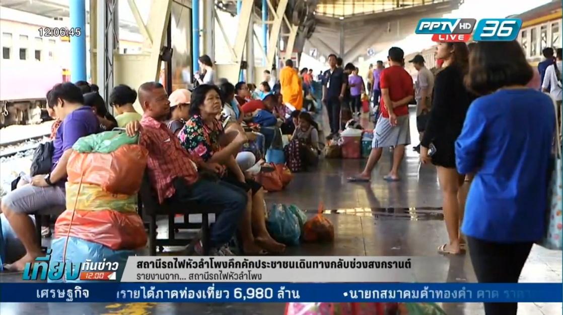 สถานีรถไฟหัวลำโพงคึกคักประชาชนเดินทางกลับช่วงสงกรานต์ (คลิป)