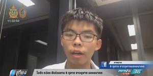 โจชัว หว่อง ยันร่วมงาน 6 ตุลาฯ ชาวจุฬามองอนาคต (คลิป)