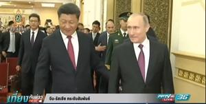ผู้นำ จีน-รัสเซีย กระชับสัมพันธ์ 2 ประเทศ