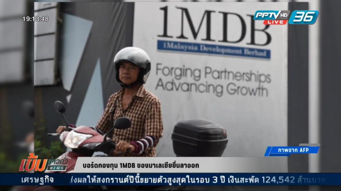 บอร์ดกองทุน 1MDB ของมาเลเซียยื่นลาออกยกชุด