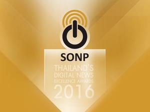 สมาคมผู้ผลิตข่าวออนไลน์ เชิญส่งผลงานประกวดรางวัลข่าวดิจิตอลยอดเยี่ยม ประจำปี 2559