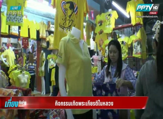 ประชาชนเริ่มหาซื้อเสื้อสีเหลืองใส่ ต้อนรับเทศกาลวันพ่อแห่งชาติ