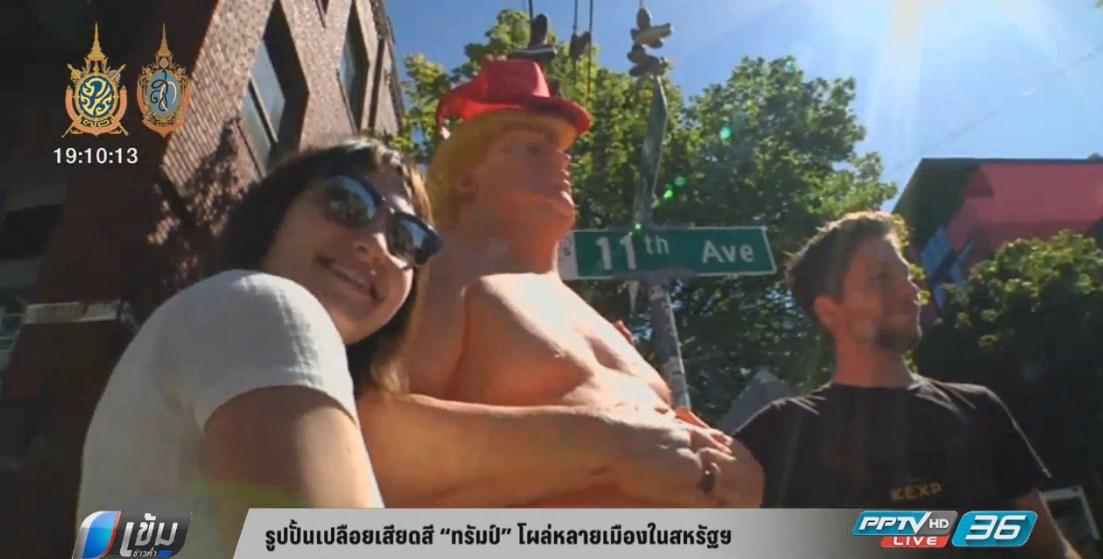 """รูปปั้นเปลือยเสียดสี """"ทรัมป์"""" โผล่หลายเมืองในสหรัฐฯ"""