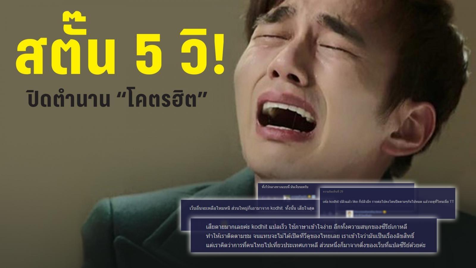 สตั๊น 5 วิ ! ติ่งเกาหลีรับเสียใจ แต่ก็เข้าใจ