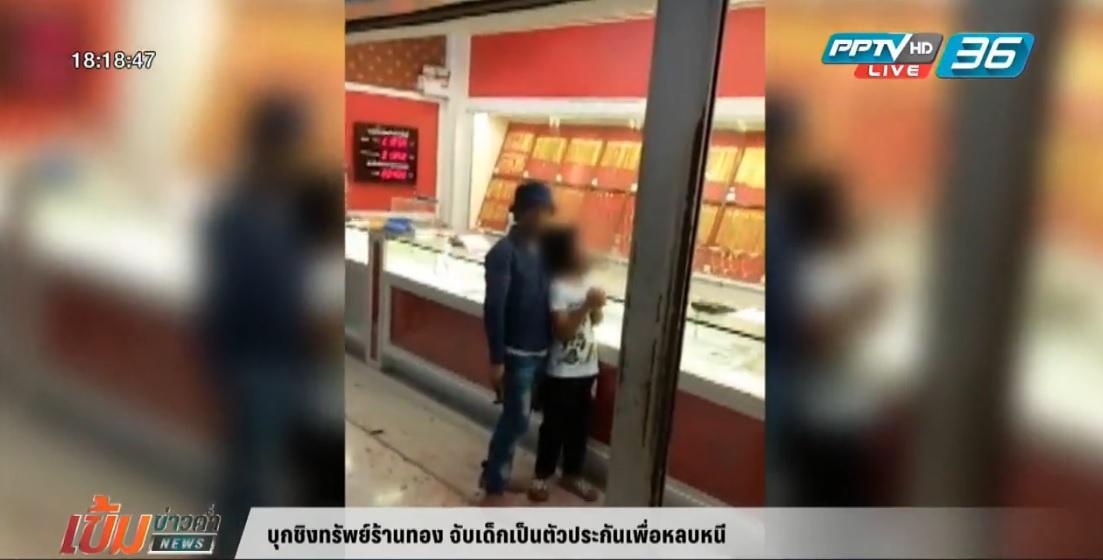 บุกชิงทรัพย์ร้านทอง จับเด็กเป็นตัวประกันเพื่อหลบหนี