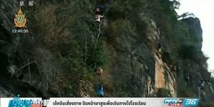 เด็กจีนเสี่ยงตาย ปีนหน้าผาสูงเพื่อเดินทางไปโรงเรียน