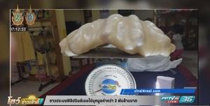 ชาวประมงฟิลิปปินส์เจอไข่มุก มูลค่ากว่า 3 พันล้านบาท