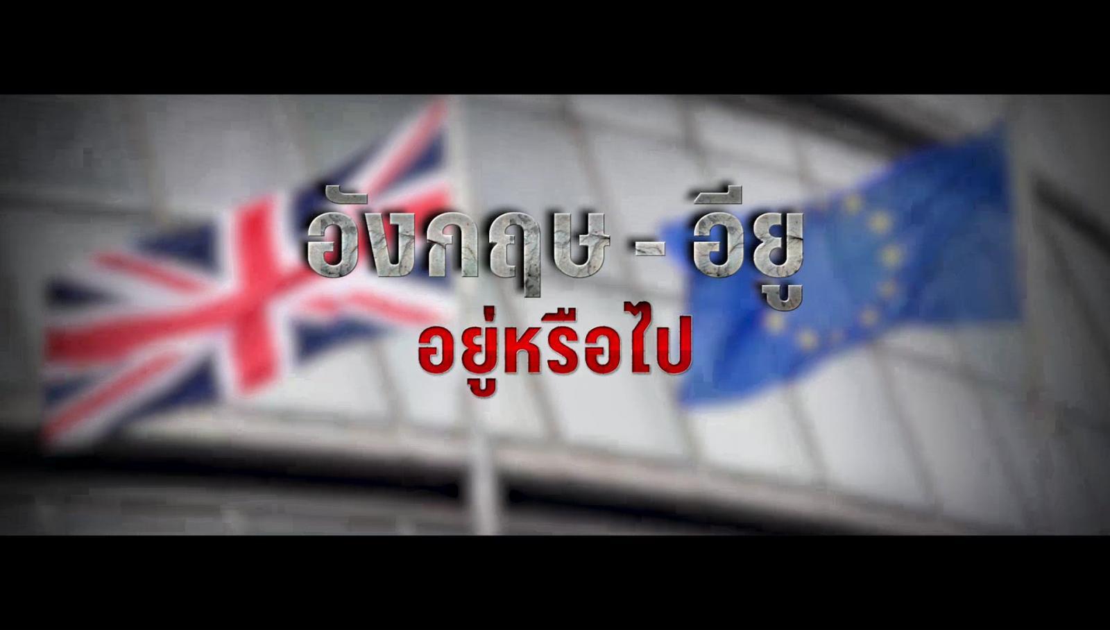อังกฤษ-อียู อยู่หรือไป
