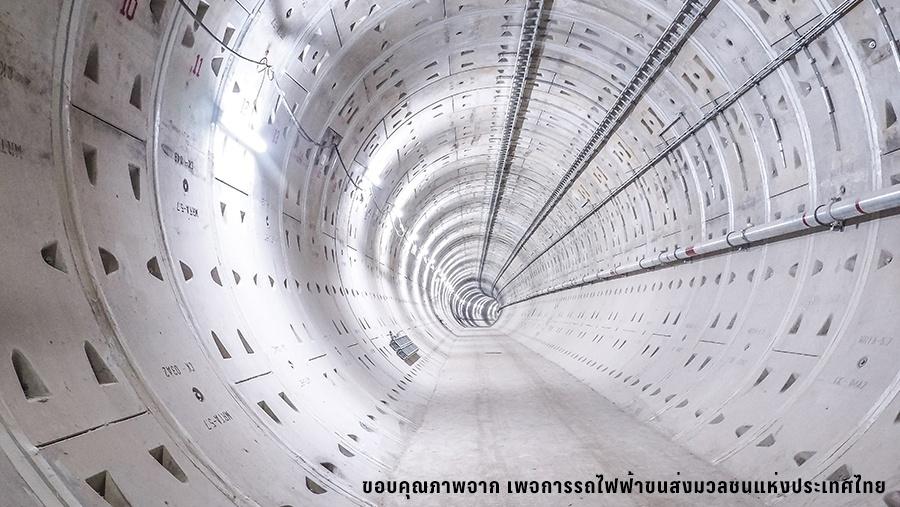 อุโมงค์รถไฟฟ้าใต้ดินลอดใต้แม่น้ำเจ้าพระยาแห่งแรกของไทย
