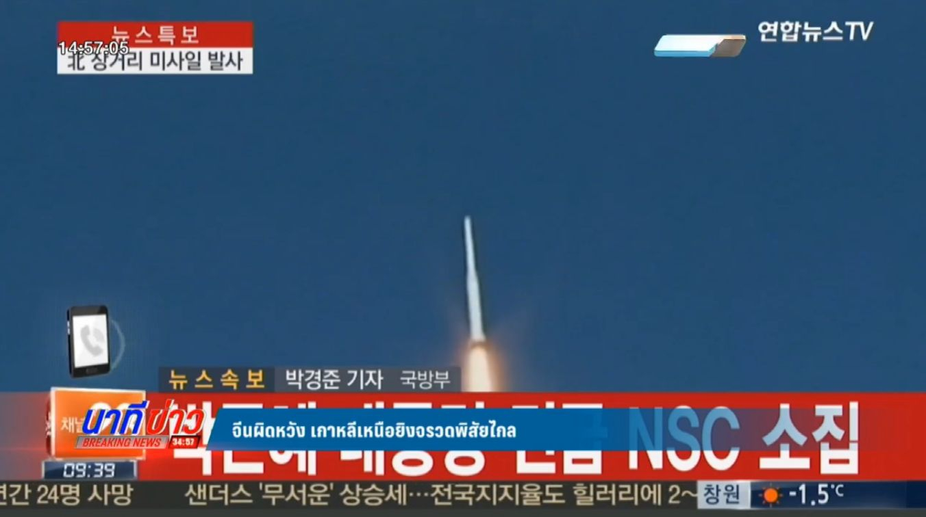 จีนผิดหวังเกาหลีเหนือยิงจรวดพิสัยไกล