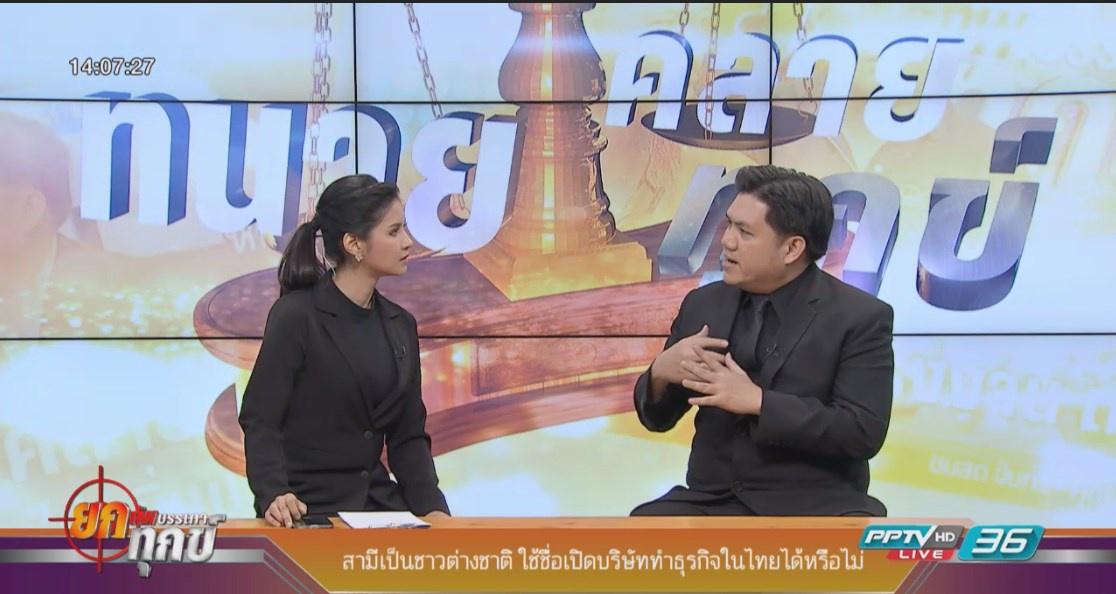 ทนายคลายทุกข์ : สามีเป็นชาวต่างชาติ ใช้ชื่อเปิดบริษัททำธุรกิจในไทยได้หรือไม่