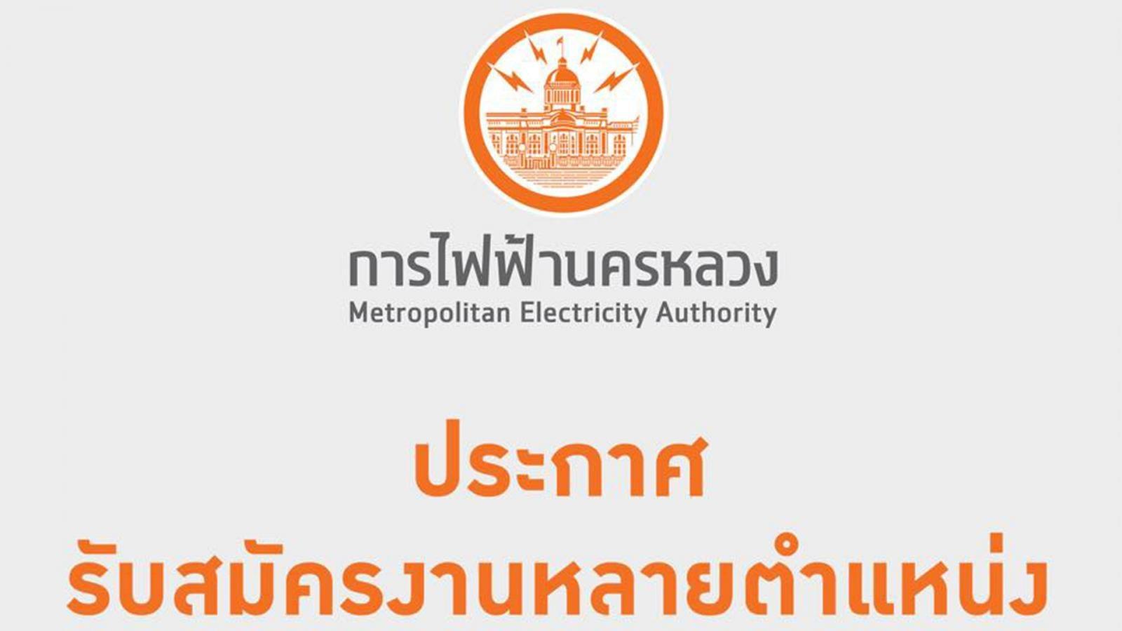 การไฟฟ้านครหลวง (กฟน.) เปิดรับสมัครสอบคัดเลือกเพื่อบรรจุเป็นพนักงาน จำนวน 17 คุณวุฒิ รวม 95 อัตรา
